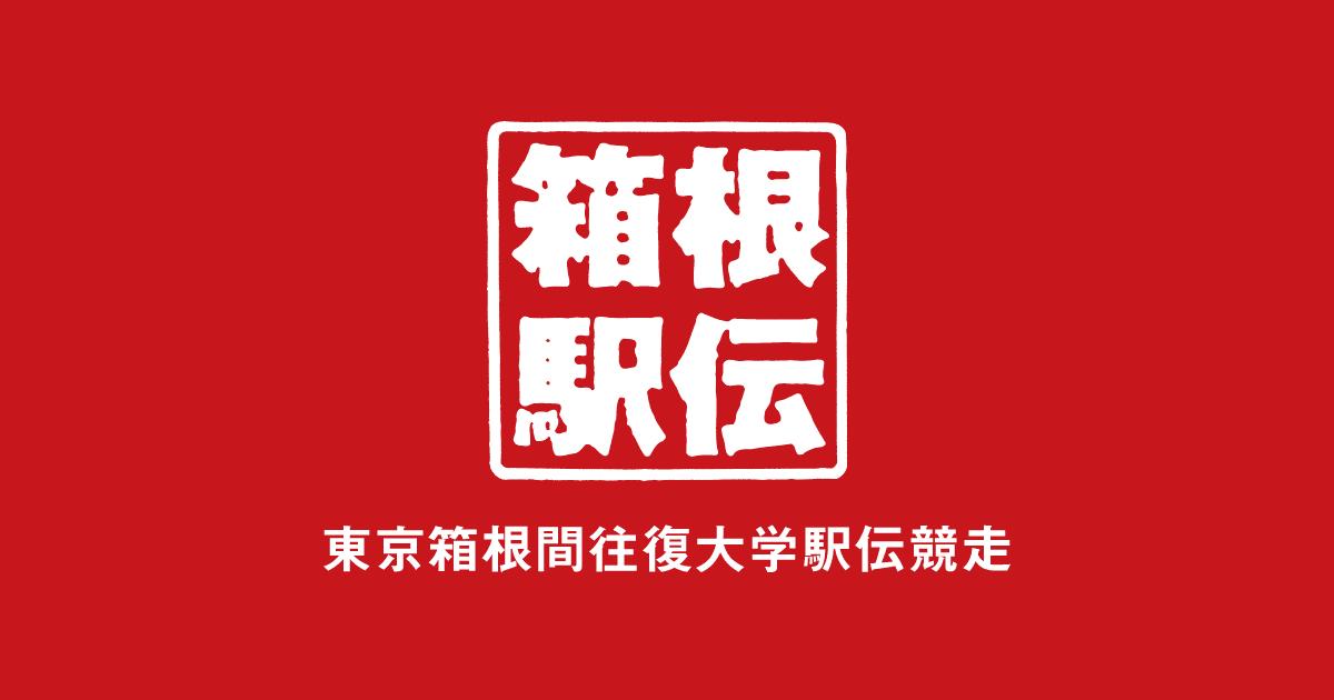 駅伝 コース 箱根